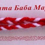 Martenitsa Bracelet with Shorter Bead