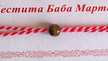 Martenitsa Bracelet: Ball