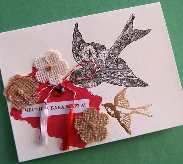 Happy Baba Marta card with sparrows
